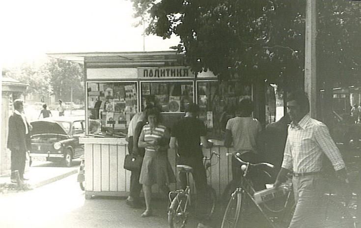 Trafika u centru, Stara Pazova, druga polovina XX veka