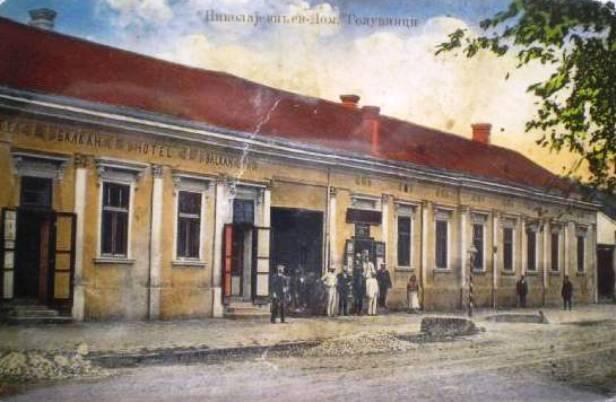 Nikolajevićev dom-Golubinci, prva polovina  XX veka