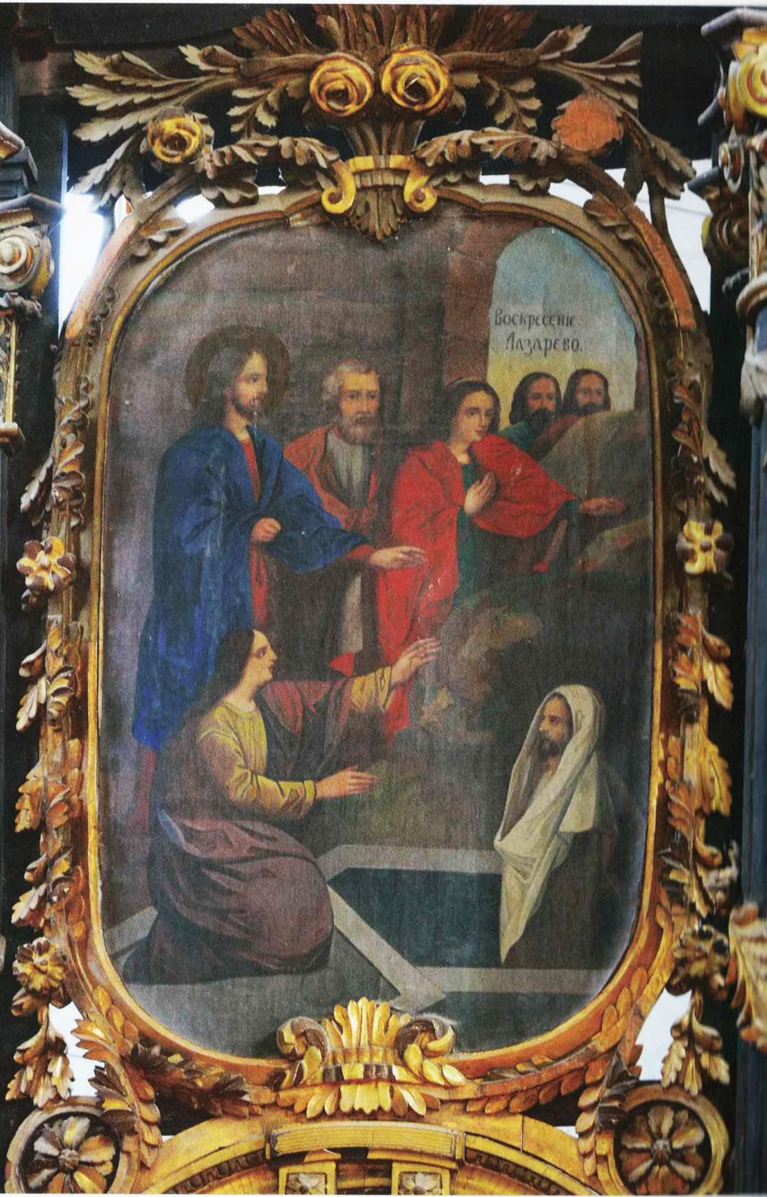 Vaskrsenje Lazarevo, XIX vek